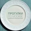 Рецепты из книги Гиляровского снова в моде